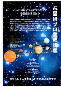 占星術プロ養成講座(船越先生)-000